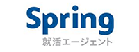 Spring就活エージェント2019