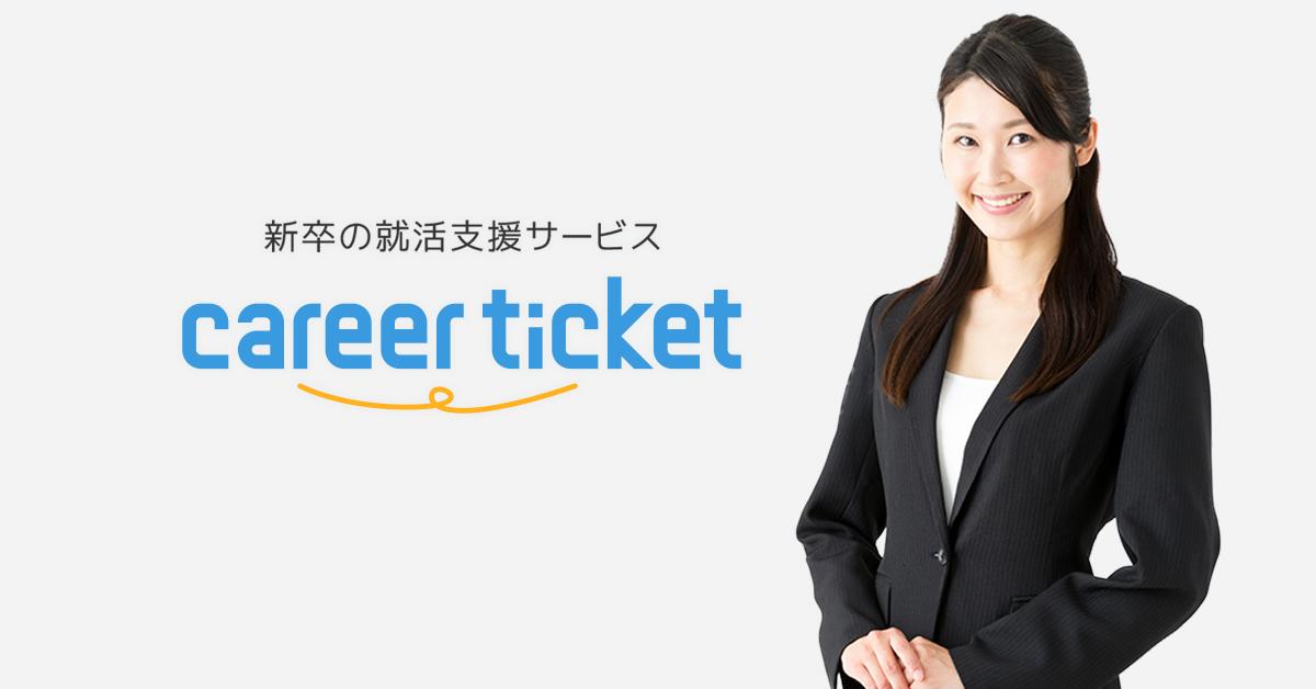 【career ticket】ベンチャー企業の選び方、教えます。