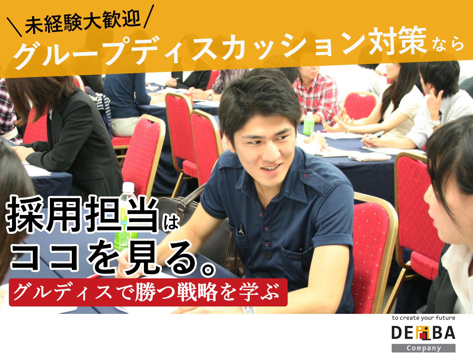 【DEiBA company】グループディスカッションで通過する人の特徴は?