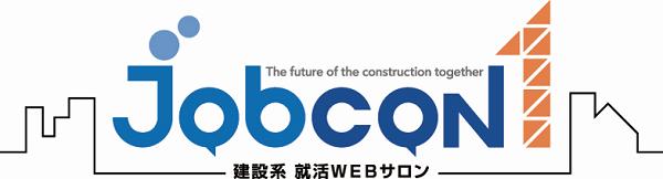 【理系学生必見!】建設業界特化型就職サイトJobcon1!!