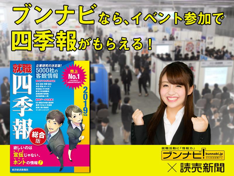 【ブンナビ×読売新聞】必見!注目のインターン・ESの締め切り情報!