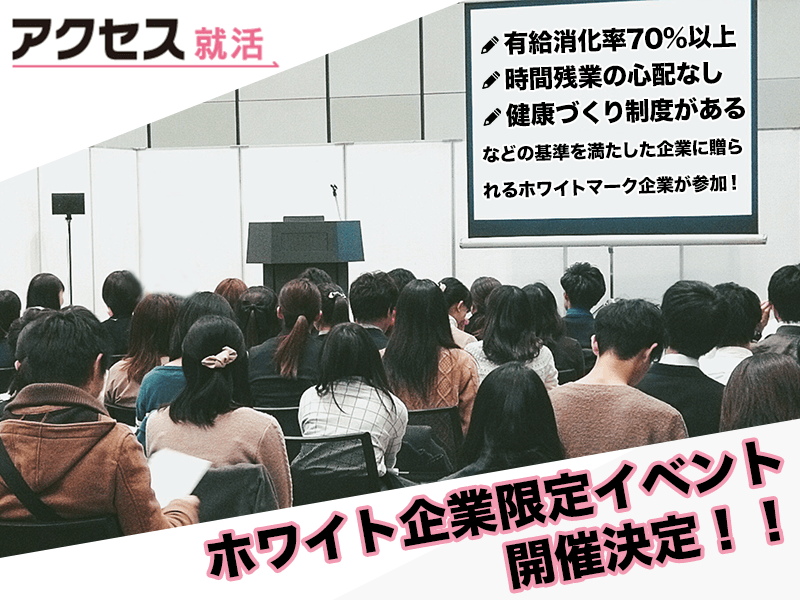 【アクセス就活】ホワイト企業限定イベント開催決定!