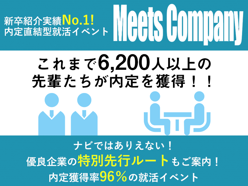 【Meets Company】マッチングイベント+アドバイザー相談で内定までサポート!