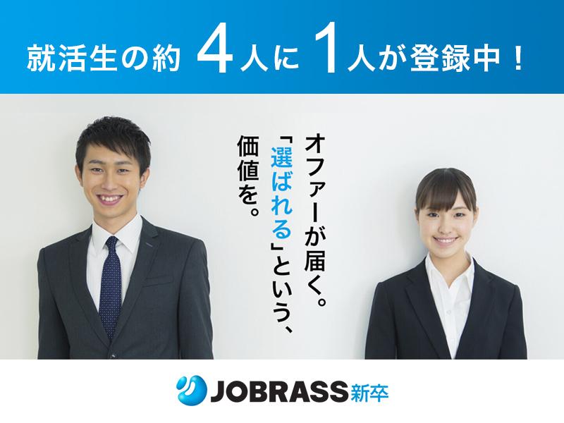 【JOBRASS新卒】プロフィールを登録することで企業からオファーが届く逆求人型就活サイトです。同時に受けられる新卒紹介では、就活アドバイザーとの面談、希望条件にあう企業の紹介も無料で受けられます。