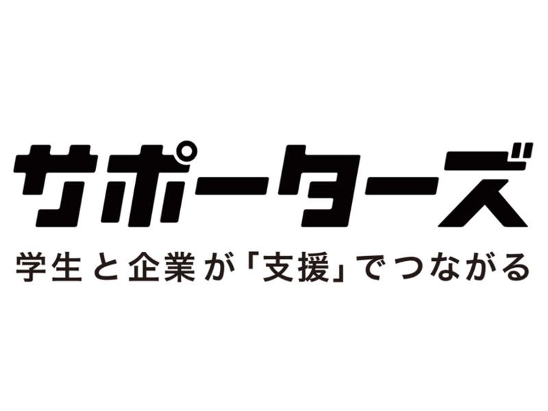【サポーターズ】日本初、交通費がもらえる就活サービス。サポーターズを利用してイベントや説明会に参加すると交通費が最大3万円もらえるほか、就活生にうれしい勉強会やセミナー(ピザ、お酒無料)なども開催中!